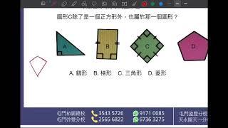Publication Date: 2020-06-15 | Video Title: 風穎教育 網上功課拆解 (多邊形選擇題)