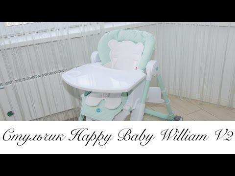 Стульчик для кормления Happy Baby William V2 - обзор