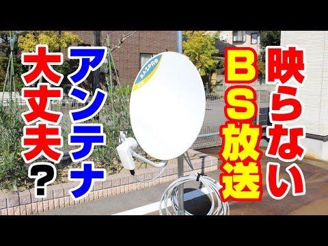 BS放送が映らない・受信できない原因 アンテナに障害物【新潟の電気設備工事会社】