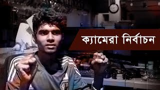 Getting Started in Photography | Photography Bangla Video Tutorial