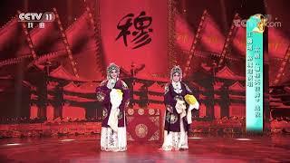 [梨园闯关我挂帅]京剧《穆桂英挂帅》选段 演唱:王璐瑶 路瑰迎| CCTV戏曲