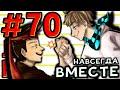 Lp. #Пробуждение #70 ВАЖНАЯ ВСТРЕЧА • Майнкрафт