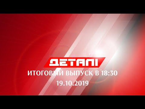 34 телеканал: Детали. Итоговый выпуск 19.10.2019