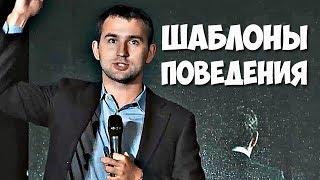 Шаблоны поведения людей | Михаил Дашкиев. Бизнес Молодость