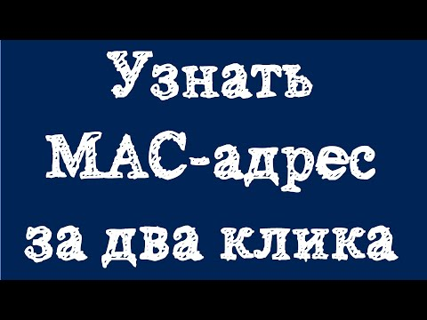 Вопрос: Как определить MAC адрес вашего компьютера?