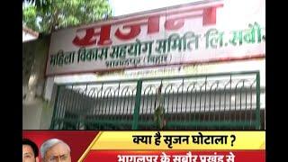 Srijan Scam  Sec 144 imposed in Bhagalpur's Sabour ahead of Tejashwi Yadav's meet