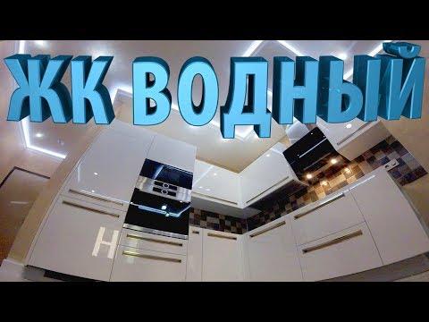 Радиаторы Zehnder/ ЖК Водный / Хороший или плохой ремонт / Кондиционер на балконе