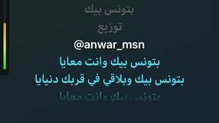 Download lagu بتونس بيك وانت معايا#ورده_الجزائريه كاريوكي عربي