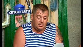 Николай Мудренов | Хата на тата