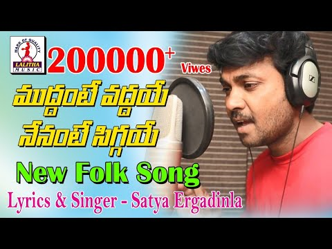 Latest Telangana Folk Songs | Muddante Vaddaye Nenante Siggaye | Lalitha Audios And Videos