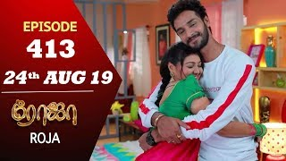 ROJA Serial | Episode 413 | 24th Aug 2019 | Priyanka | SibbuSuryan | SunTV Serial |Saregama TVShows