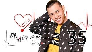 【English Sub】那刻的怦然心动 35丨Art In Love 35(主演:阚清子,胡宇威,洪尧,刘品言)【未删减版】 thumbnail