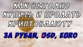 Как выгодно купить и продать криптовалюту за рубли, доллары, евро