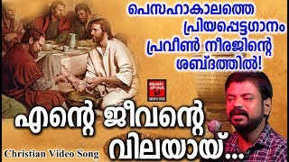 Ente Jeevante Vilayayen # Christian Devotional Songs Malayalam 2019 # Christian Video Song