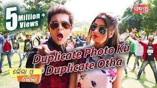 Duplicate Photo Ku Duplicate Otha - Full Video | Swaraj & Sunmeera | Laila O Laila | ODIA HD