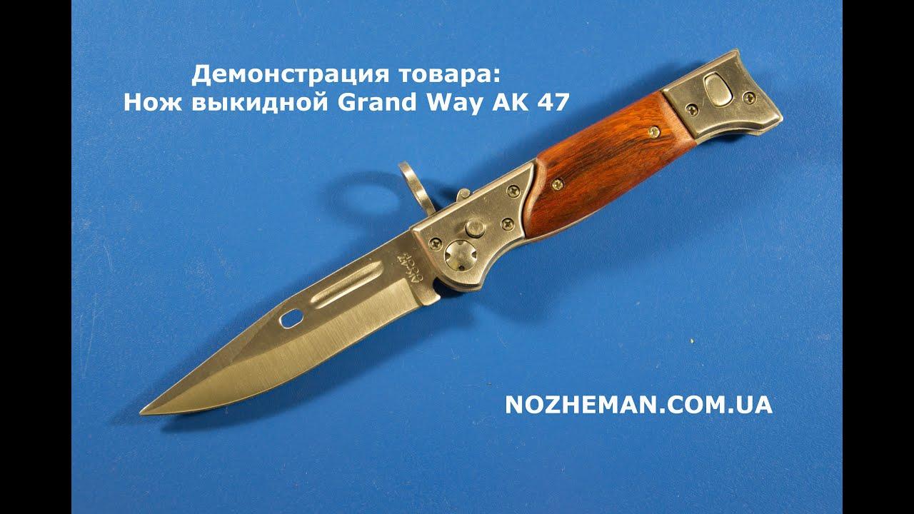 В�кидной нож grand way АК 47 Демон���а�ия �ова�а youtube