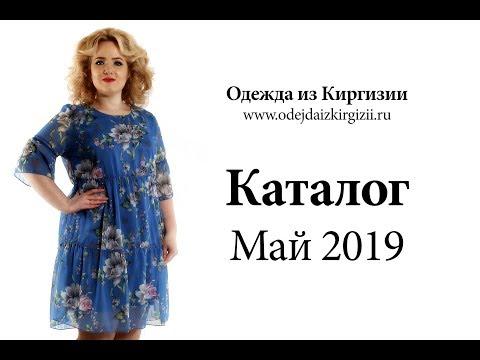 Одежда из Киргизии | Каталог Май 2019