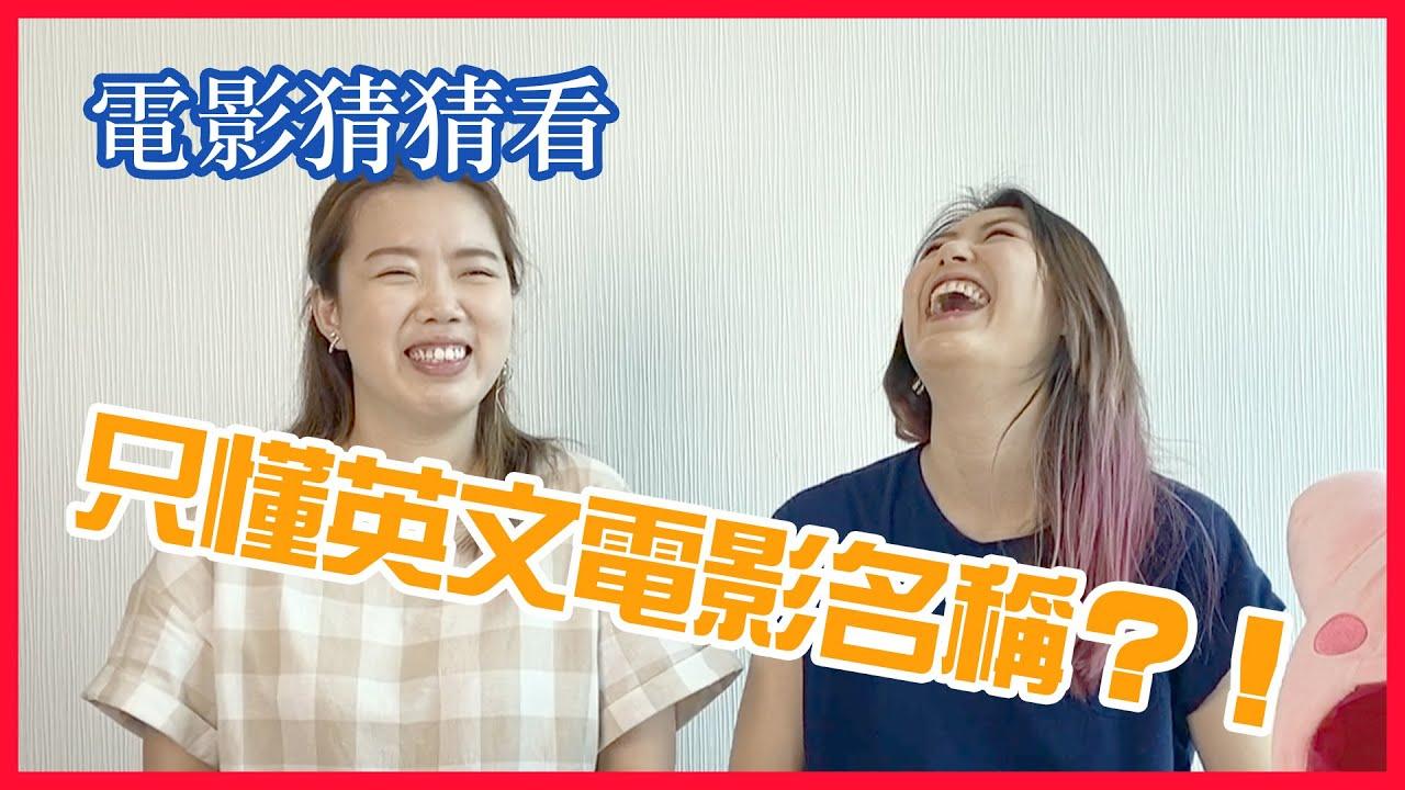 【爆笑注意】只會英文電影名字的你,猜得出中文譯名嗎?
