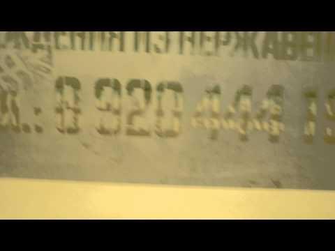 Трафарет из нержавеющей стали 0,8 мм