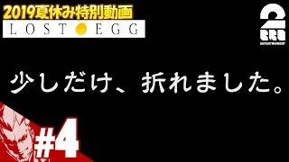 #4【2019/夏休み】弟者の「LOST EGG」【2BRO.】
