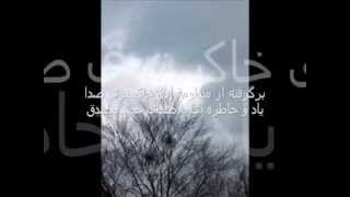 حمید مصدق آبی خاکستری سیاه باصدای حمیدمصدق