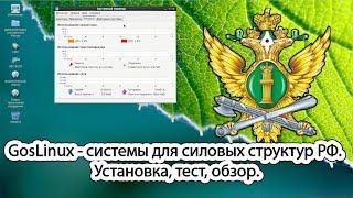 GosLinux - системы для силовых структур РФ. Установка, тест, обзор.