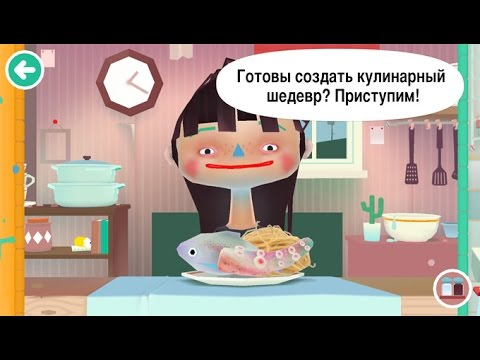 Toca Kitchen 2 игра на Андроид и iOS