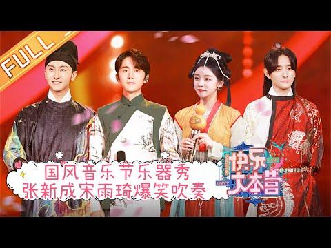 陸綜-快樂大本營(Happy Camp)-20210925 國風音樂節!張新成宋雨琦爆笑吹奏國風樂器!