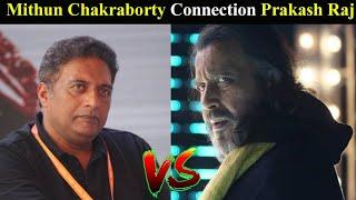 प्रकाश राज और मिथुन चक्रवर्ती के बीच है एक अनोखा रिश्ता Prakash Raj connection Mithun Chakraborty !