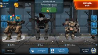 War robots/Как играть с друзьями,  игровая механика, гемплей.