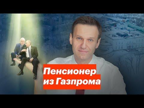 Пенсионер из Газпрома - Лучшие видео поздравления в ютубе (в высоком качестве)!