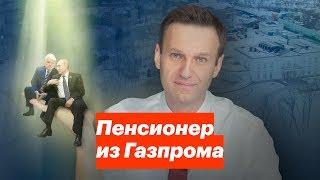 Пенсионер из Газпрома