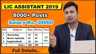 LIC Assistant 8000 Posts | Notification Out | Salary Rs 30000 | Full Details, Zone & Division Wise