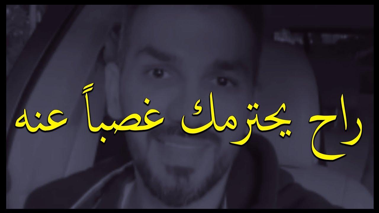 بهذه الطريقة سوف يندم عليك كل شخص أذاكي وطلب منك أن تتنازلي في الحب.سعد الرفاعي
