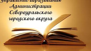 Североуральск: Поздравление с Днем дошкольного работника от Управления образования