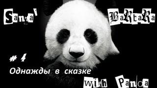 Однажды в сказке/Santa-Barbara with Panda #4