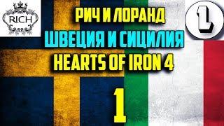 ПРИМИРЕНИЕ (1) РИЧ И LORAND В HEARTS OF IRON 4 ЗА ШВЕЦИЮ И СИЦИЛИЮ