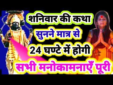 Video - आज के दिन शनिवार की प्राचीन कथा सुनने से 24 घण्टे में सभी मनोकामनाएं पूरी करेंगे भगवान श्री शनिदेव                           https://youtu.be/Kek5_d3naRI