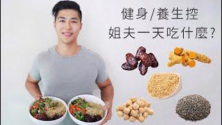 迷妹請進! 健身/養生控姐夫一天都吃些什麼?|What Kevin eats in a day!