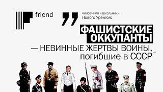 «Фашистские оккупанты — невинные жертвы войны, погибшие в СССР», — русские чиновники и школьники