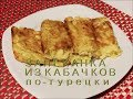 Запеканка из Кабачков по-турецки. На вкус как рыбные котлетки))