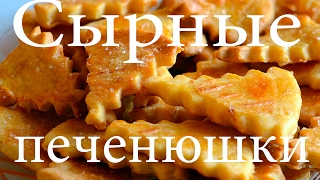 Сырное печенье , быстро и очень вкусно