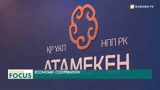 Предприятия РК будут участвовать в программе Торгового представительства США