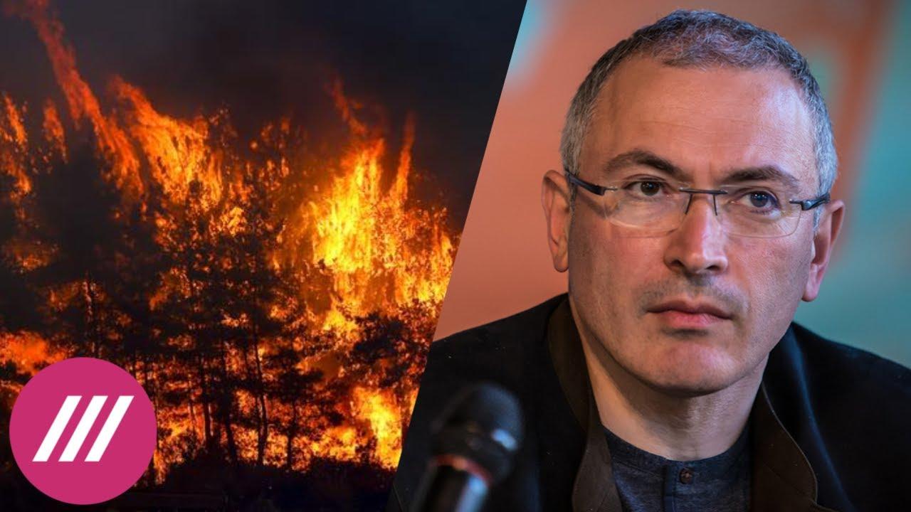 Ходорковский о давлении на журналистов Коронавирус Турция горит