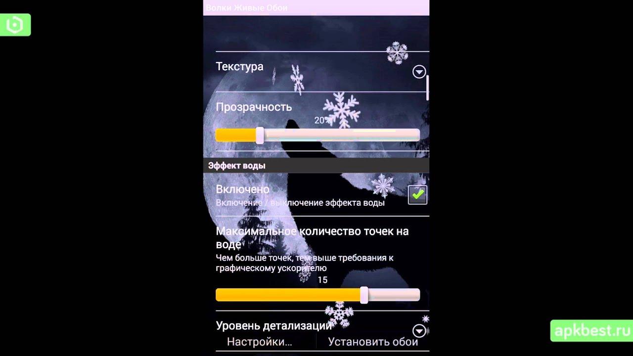 Обзор - Волки Живые Обои - для Андроид - YouTube