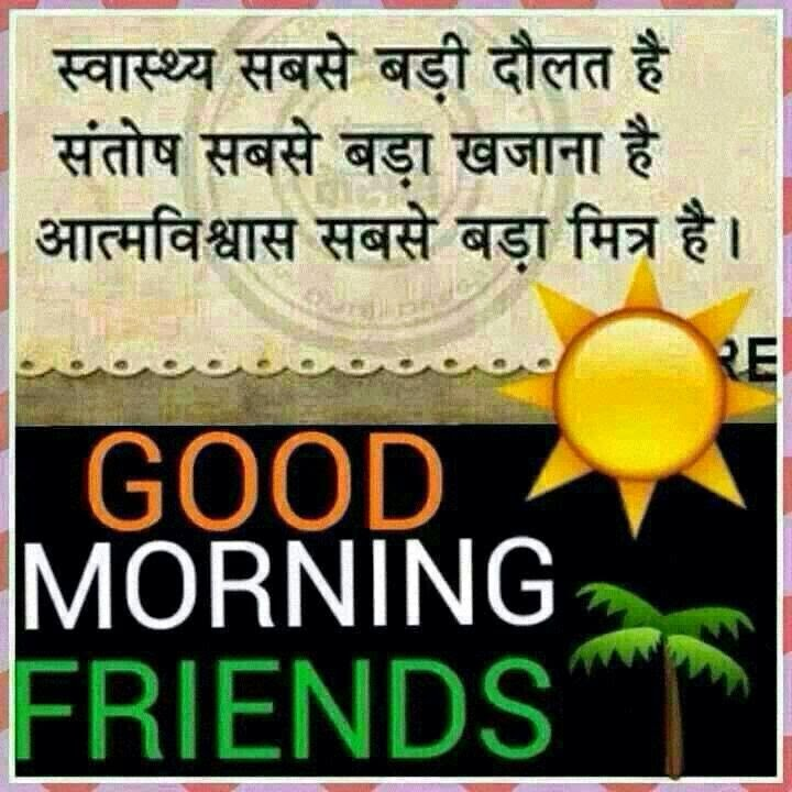 Good Morning Hindi Good Morning Wishes Greetings Quotes Messages