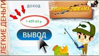 Первые Деньги Заработал в Fishing Break. Деньги Автоматом Заработок на Андроид на Русском Языке