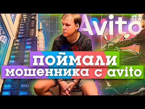 Обыски у жулика с Авито / Поймали мошенника #1