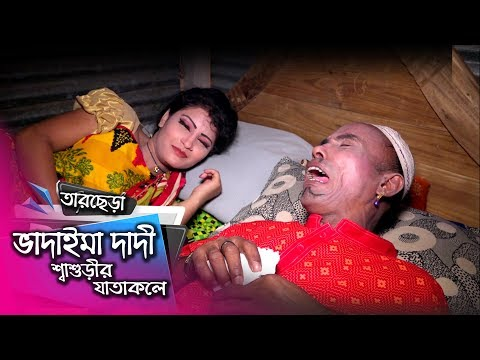 ভাদাইমা দাদী শ্বাশুড়ীর যাতাকলে | TarChera Vadaima | Ramadan | Matha Nosto | Bangla New Natok 2018