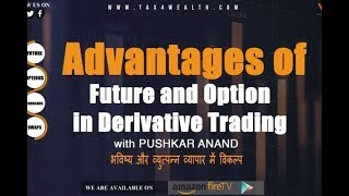 Future option Trading :Advantages of Future and Option in Derivative Trading